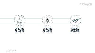 三个图标PPT图示素材下载