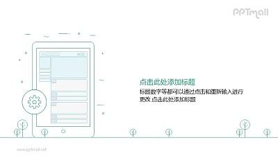 PPT树木+手机图示线条画图示素材下载