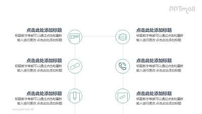 6组项目要点图标图示PPT模板素材下载