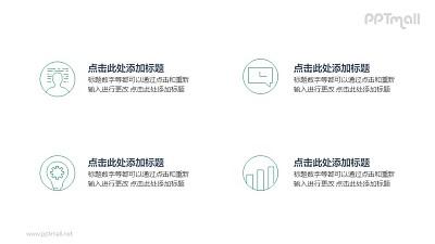 四组简约线条图标PPT图示素材下载