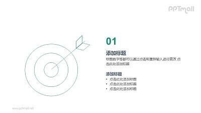 目标用户PPT图示素材下载