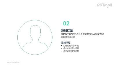 用户人群PPT图示素材下载