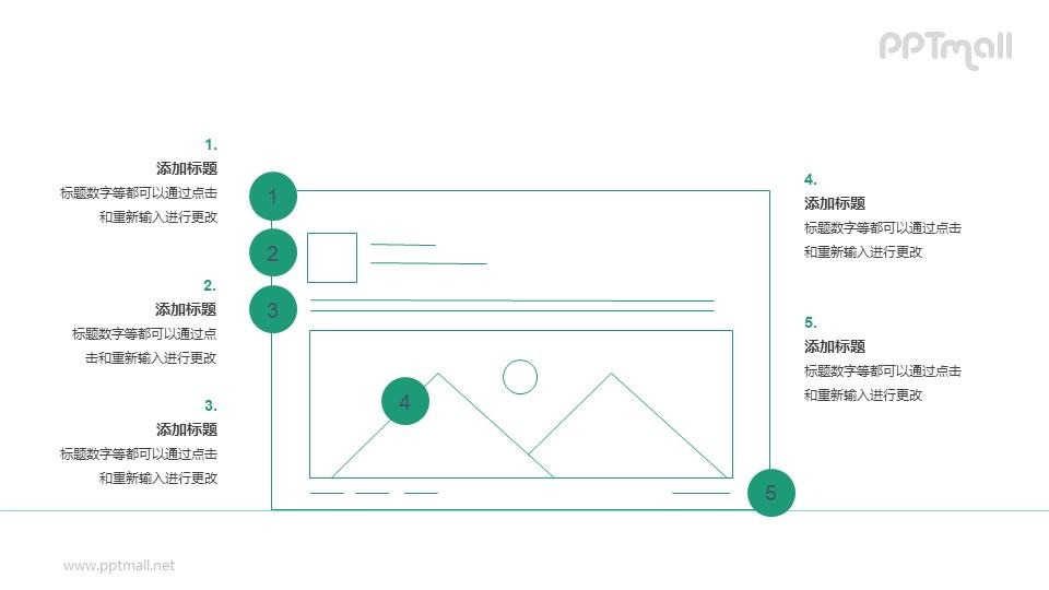 一张图片的图标图示PPT素材下载