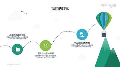热气球飞过的轨迹PPT图示素材下载