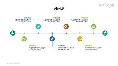 彩色时间轴PPT图示素材下载
