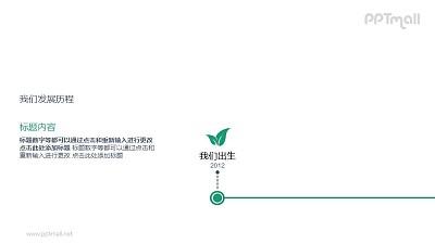 从出生到现在的成长历程PPT图示素材下载(上半部分)