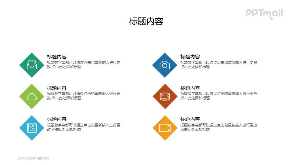 6组图标+文字排版PPT模板素材下载