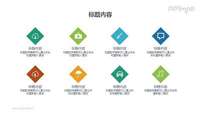 8组图标+文字排版的PPT图示素材下载