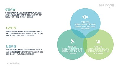 三个半透明色圆形重叠的模型PPT素材下载