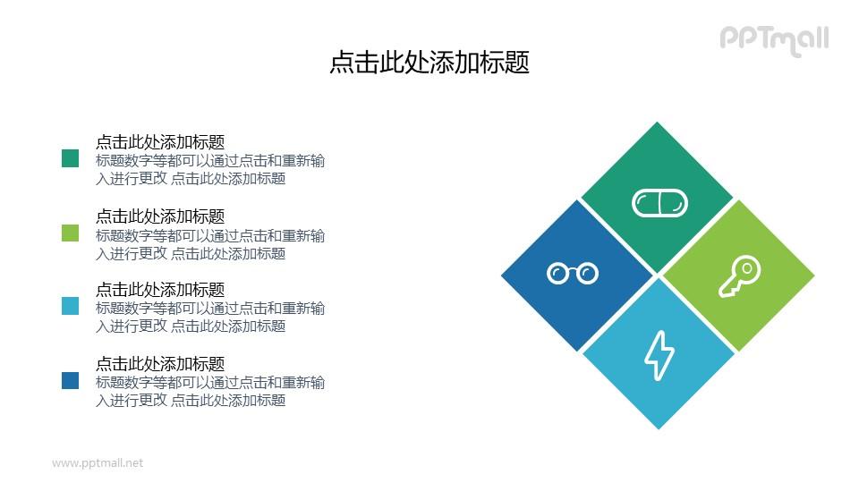 正方形合体的PPT图示素材下载