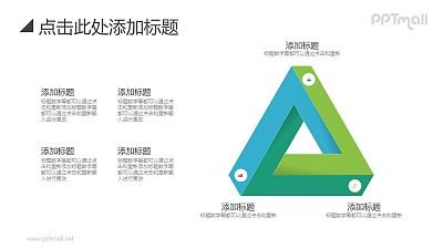 错觉立体三角形艺术PPT图示素材下载