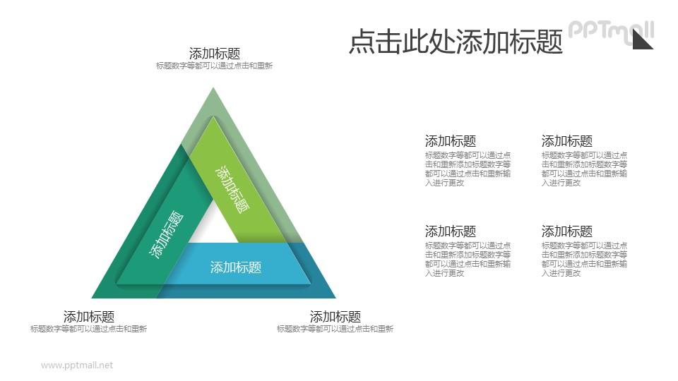 错位的三角形PPT图示素材下载