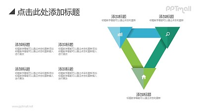 边角被镶起来的三角形PPT图示素材下载