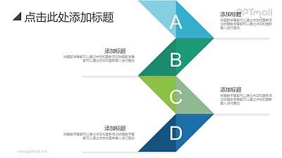 折纸风字母目录PPT图示素材下载