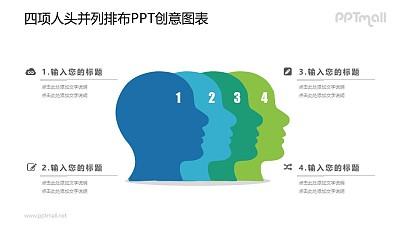 团队头脑风暴PPT图示素材下载