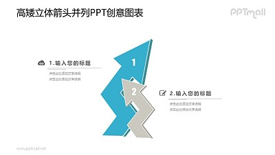两个弯曲的箭头PPT图示素材下载