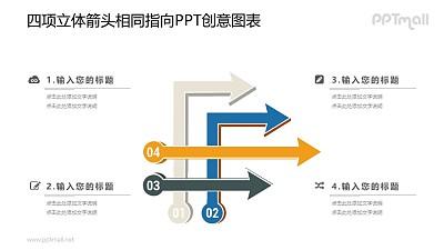 4个指向同一方先的箭头PPT图示素材下载