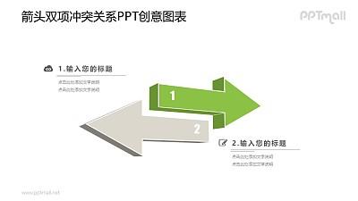 反方向的两个箭头PPT图示素材下载