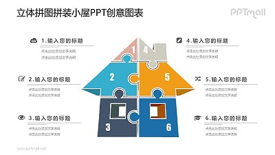 由6块拼图组成的房屋PPT图示素材下载