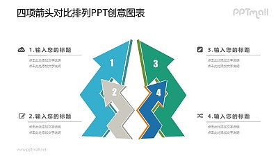 四个折线上升的箭头PPT图示素材下载