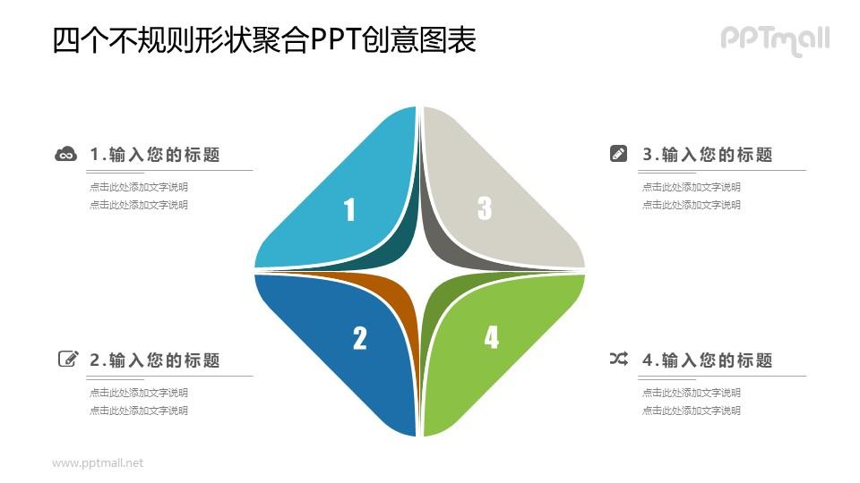 抽象四部分并列关系PPT逻辑图图示素材下载