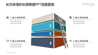 用梯子攀登的PPT图示素材下载
