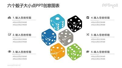 6个不同点数的骰子PPT图示素材下载