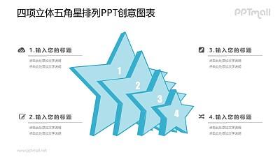 4块立体五角星玩具PPT图示素材下载