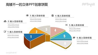 一级级上升的饼图PPT图示素材下载