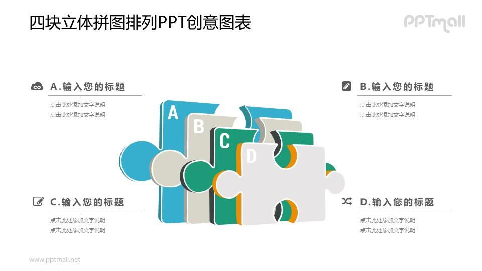 4块堆叠在一起的立体拼图PPT图示素材下载