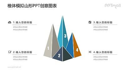 立体金字塔群落PPT图示素材下载