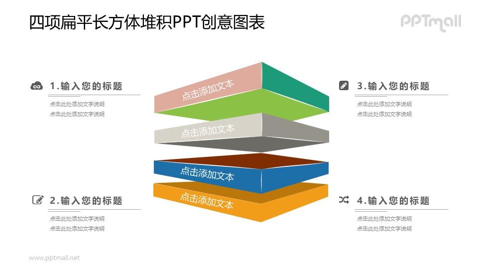 4块叠在一起的立体矩形PPT图示素材下载