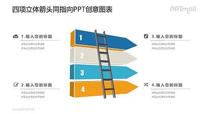梯子爬上立体柱状图PPT图示素材下载
