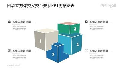 镶嵌在一起的立方体PPT图示素材下载