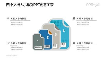 四个文档PPT图示素材下载