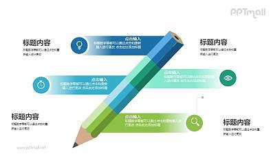 铅笔一分为四的PPT逻辑图示素材下载