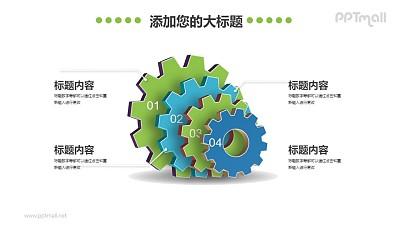 齿轮组PPT图示素材下载