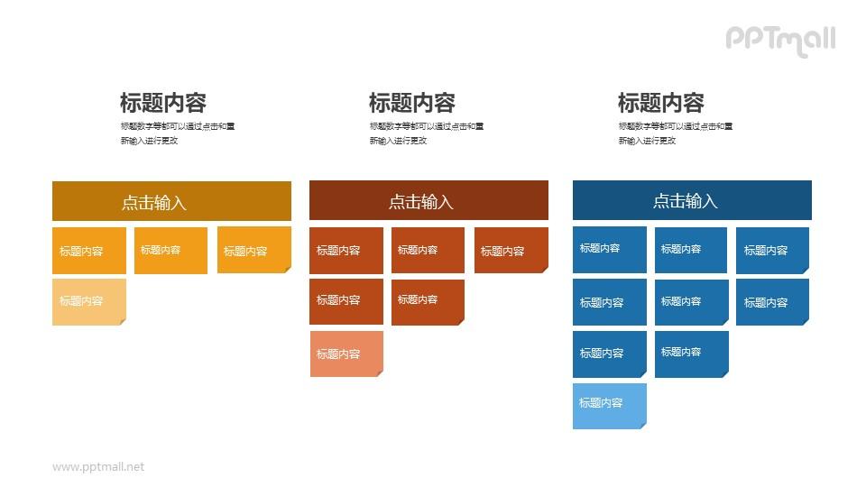 作为分布表PPT图示素材下载