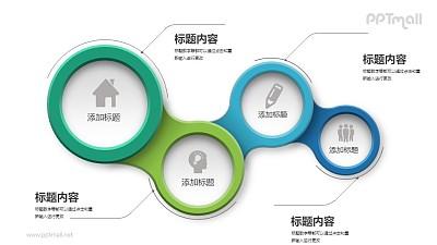 连在一起的圈圈PPT图示素材下载