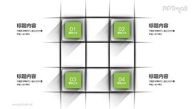 在不同坐标位置放置物体的PPT图示素材下载