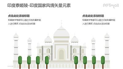 印度泰姬陵-印度国家风情PPT图像素材下载