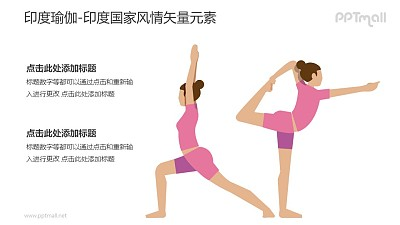 瑜伽-印度国家风情PPT图像素材下载