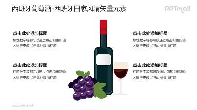 西班牙葡萄酒-西班牙国家风情PPT图像素材下载