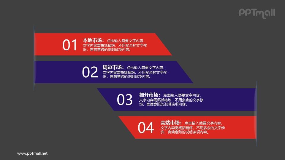 带数字的4部分目录导航PPT素材模板下载