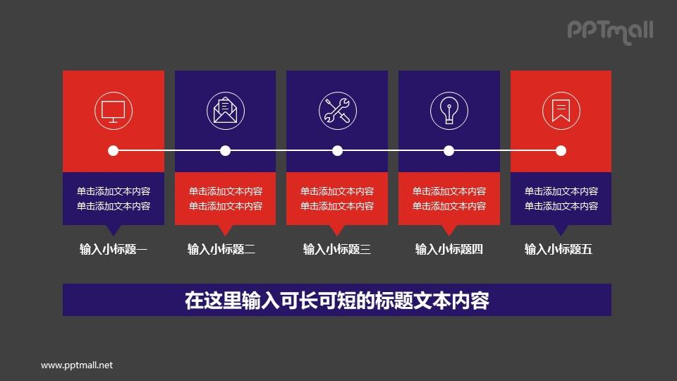 5部分并列关系PPT素材模板下载
