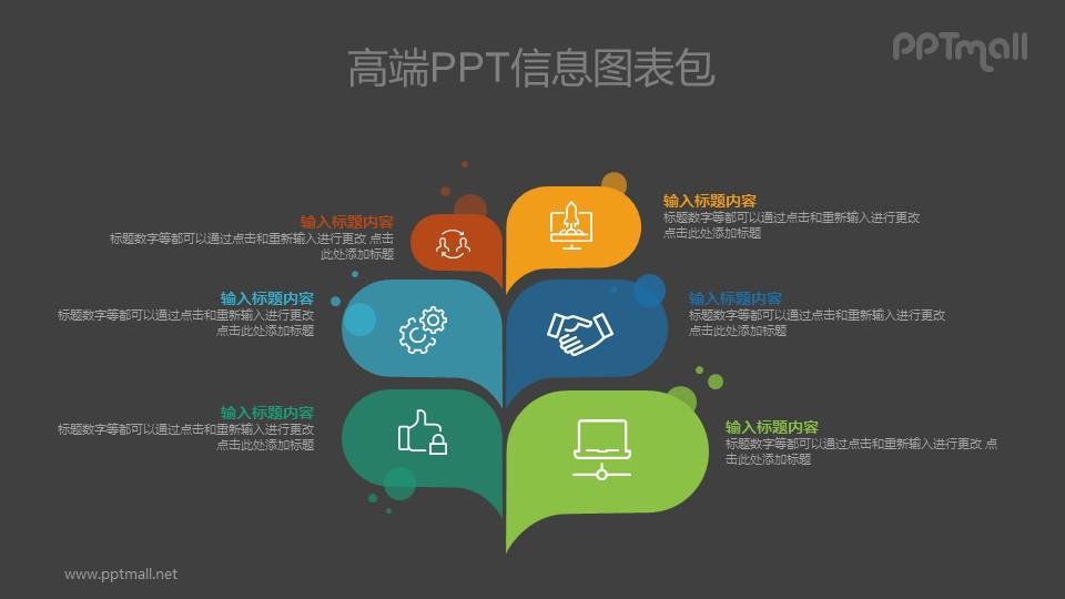 树叶状创意目录PPT图示素材下载