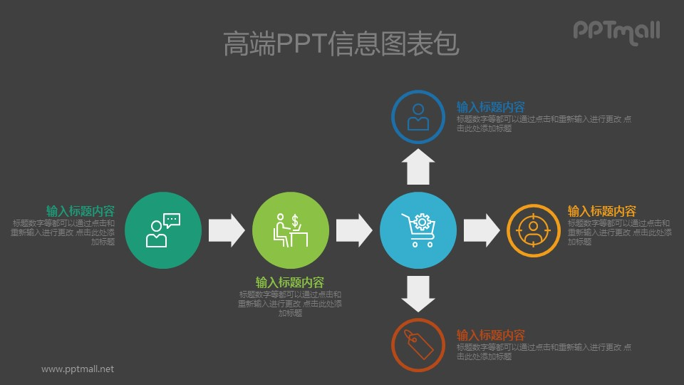 递进关系图PPT图示素材模板下载
