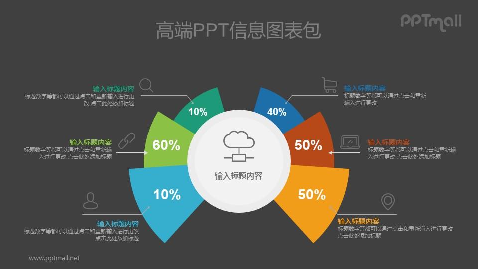 折扇型PPT数据图示素材下载