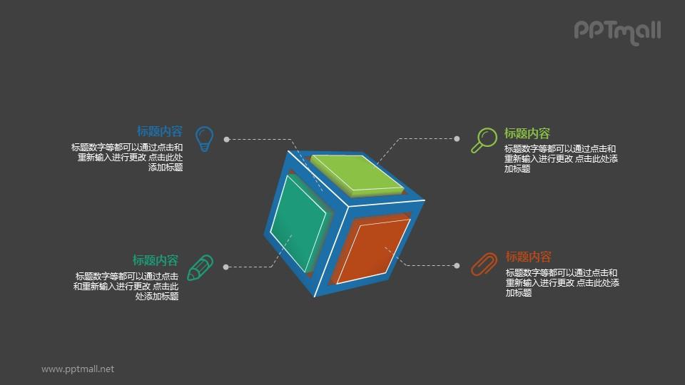 3D立方体PPT图示素材下载