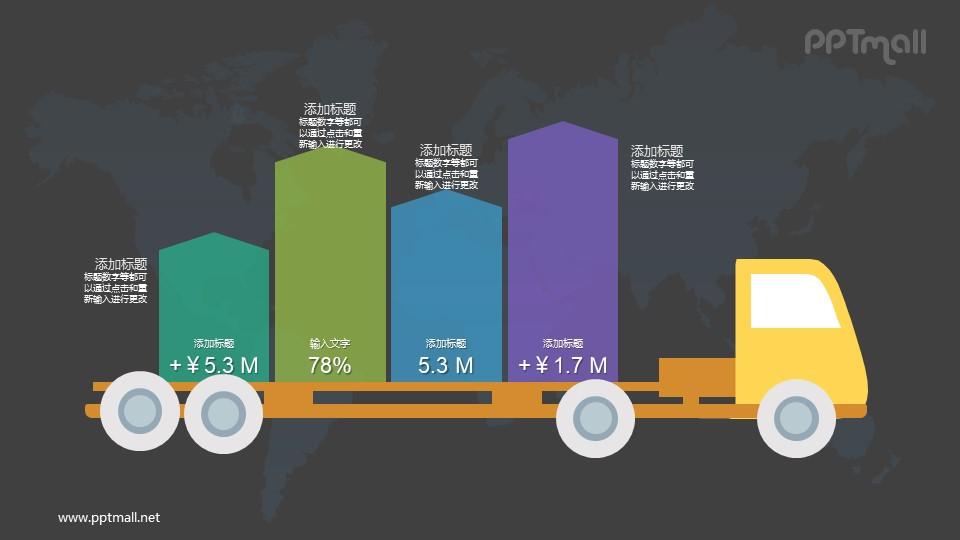 货运物流PPT图示素材下载